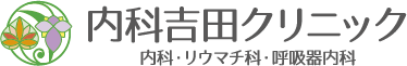 内科吉田クリニック