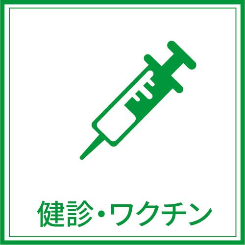 検診・ワクチン